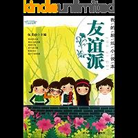 我的超炫小说本:友谊派 (阳光姐姐小说总动员)