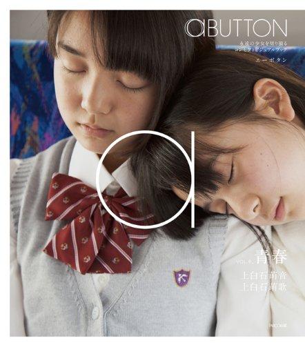 aBUTTON VOL.9_青春 上白石萌音・上白石萌歌