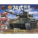 74式戦車をつくる(5) 2020年 2/19 号 [雑誌]