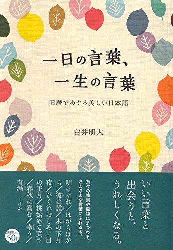 一日の言葉、一生の言葉: 旧暦でめぐる美しい日本語