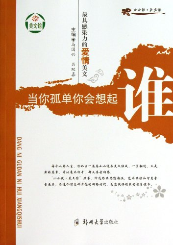 Who Do You Think of When You Are Lonely (The Most Appealing Articles of Love) (Chinese Edition)