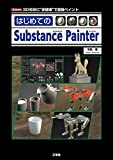 はじめてのSubstance Painter (I・O BOOKS)