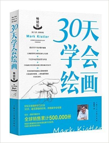 30天学会绘画(畅销版) PDF