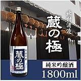猩々 蔵の極(くらのきわみ)純米吟醸酒 1.8L