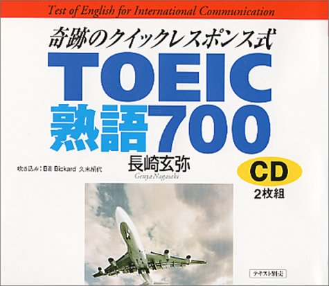 Quick response formula TOEIC phrase 700 CD miracle (1998) ISBN: 4887241356 [Japanese Import]