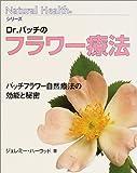 Dr.バッチのフラワー療法―バッチフラワー自然療法の効能と秘密 (ナチュラルヘルスシリーズ)