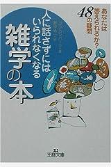 Paperback Bunko