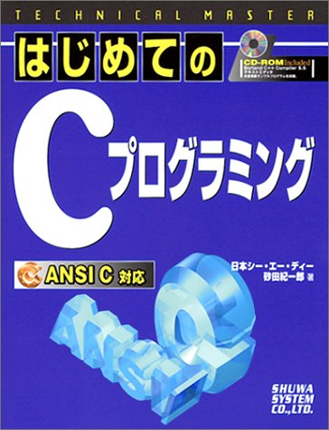 TECHNICAL MASTER はじめてのCプログラミングANSI C対応 (TECHNICAL MASTERシリーズ)