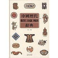 中国历代服装染织刺绣辞典