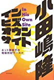 Cyber ??diary World In His Own Net site Gankutsuou (2005) ISBN: 4023308005 [Japanese Import]
