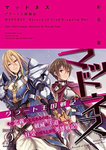 マッドネス グラート王国戦記 (Novel 0)