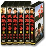 大地の子 全6巻 [VHS]