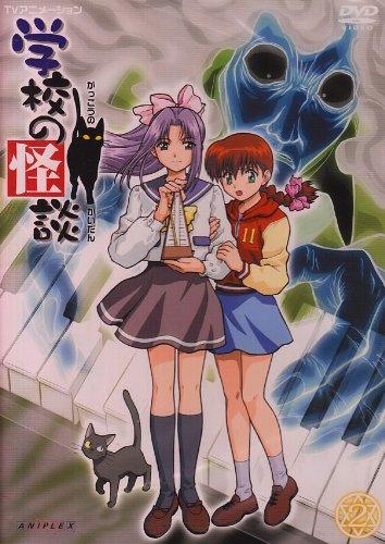 Vol. 2-Gakkou No Kaidan