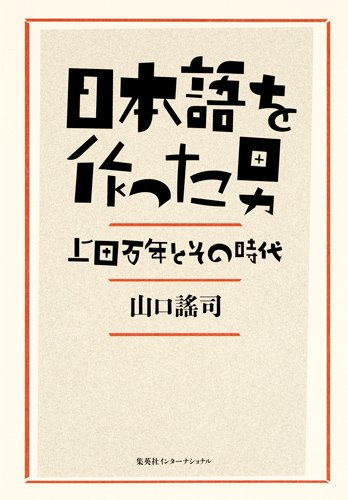 日本語を作った男 上田万年とその時代