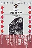 チャペック小説選集 (5) 平凡な人生