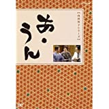 あ・うん [DVD]
