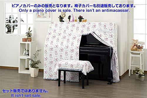 アップライトピアノ オールカバー オールカバー UP-MRE SサイズYUS1タイプ UP-MRE おしゃれキャット マリー マリー (椅子カバー別売)B003V9N91O, 【メール便無料】:22ba61f1 --- ijpba.info