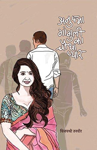 Dating ka hindiHohes Ping nur Matchmaking