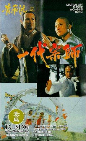Martial Arts Master Wong Fei Hung [VHS]