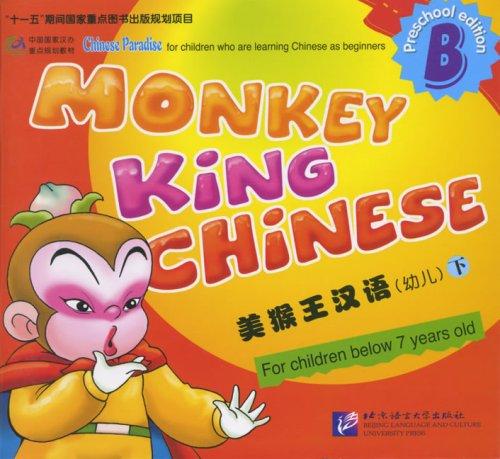 Monkey King Chinese (preschool edition) - B (Chinese Edition)