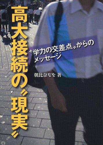 """高大接続の""""現実""""―""""学力の交差点""""からのメッセージ"""