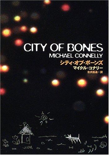シティ・オブ・ボーンズ (ハヤカワ・ミステリ文庫)