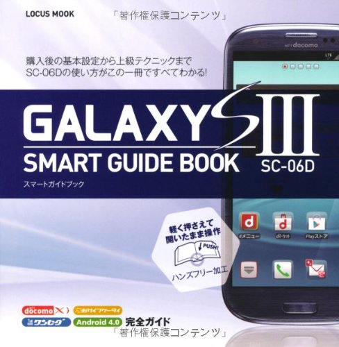 GALAXY SIII SMART GUIDE BOOK (~ SMART GUIDE BOOK series ~) (2012) ISBN: 486190949X [Japanese Import] ()