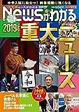 月刊ニュースがわかる 2019年 12月号