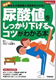 尿酸値をしっかり下げるコツがわかる本 (学研実用BESTまいにちの健康BOOKS)