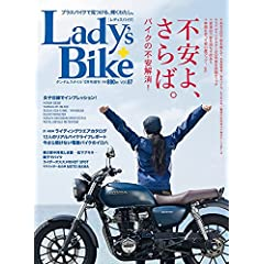 Lady's Bike 最新号 サムネイル