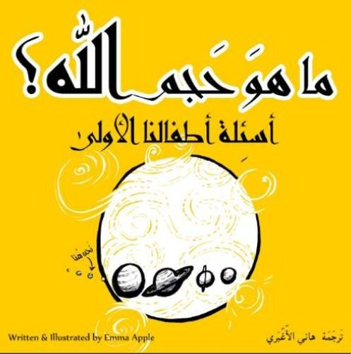 How Big Is Allah?: Arabic Edition (Children's First Questions) (Volume 1)