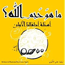 How Big Is Allah?: Arabic Edition