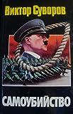 img - for Samoubii stvo: Zachem Gitler napal na Sovetskii  Soi u z? (Russian Edition) book / textbook / text book