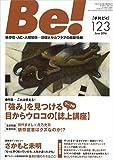 季刊[ビィ]Be!123号