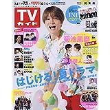 週刊TVガイド 2021年 7/9号
