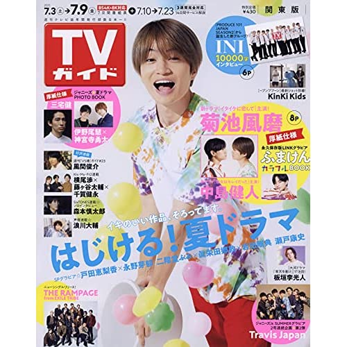 週刊TVガイド 2021年 7/9号 表紙画像
