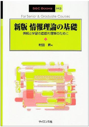 情報理論の基礎―情報と学習の直観的理解のために (SGC Books)