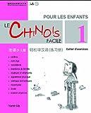 Le chinois facile pour les enfants 1 (cahier d'exercices)