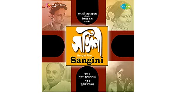 Sangini (Original Motion Picture Soundtrack) by Sudhin Dasgupta on Amazon Music - Amazon.com