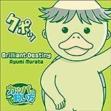 Brilliant Destiny: Kappa No Kai by Ayumi Murata (2005-03-23)