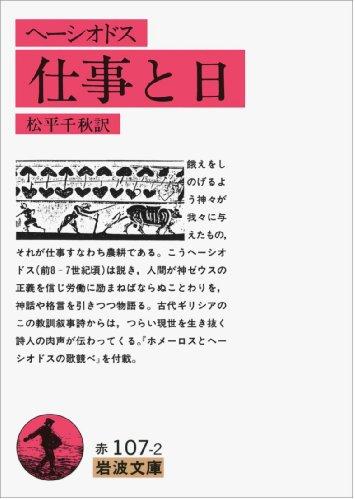 ヘーシオドス 仕事と日 (岩波文庫)