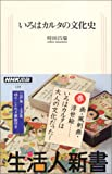 Cultural history of Iroha Karuta (living people Shinsho) (2004) ISBN: 4140881291 [Japanese Import]
