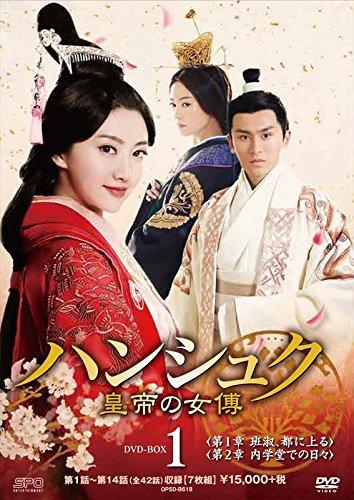 [DVD]ハンシュク~皇帝の女傅 DVD-BOX1