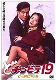 どチンピラ 19 仁VS浪花コマシ屋 [DVD]