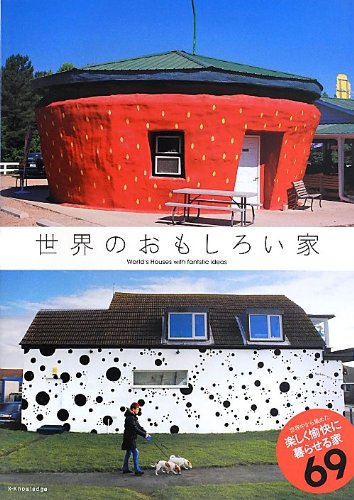 世界のおもしろい家