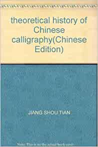 Theoretical History Of Chinese Calligraphy Jiang Shou