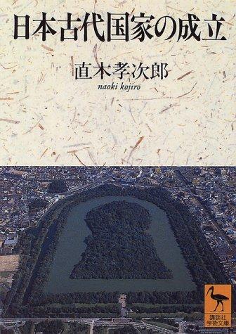 日本古代国家の成立 (講談社学術文庫)