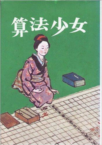 算法少女 (少年少女歴史小説シリーズ)