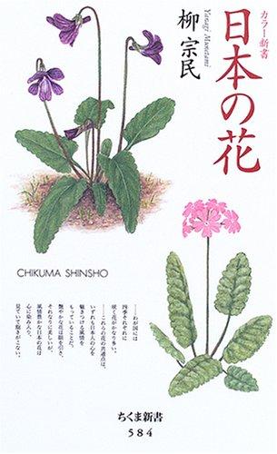 日本の花 (ちくま新書)