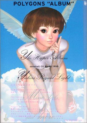 4872803876 - Sonehati: Polygons Album, Sonehati CG Works 1999 - 本